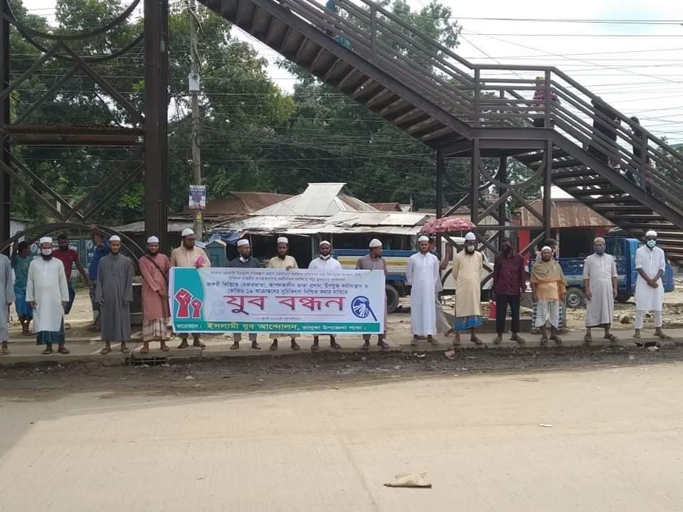 ভালুকায় করোনা পরিক্ষার ফ্রি চিকিৎসার দাবিতে ইসলামী আন্দোলনের যুববন্ধন